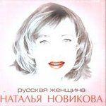 Наталья Новикова «Русская женщина»
